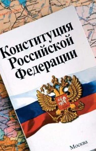 В России провести общенародный референдум по внесению поправок в Конституцию возможно будет уже л