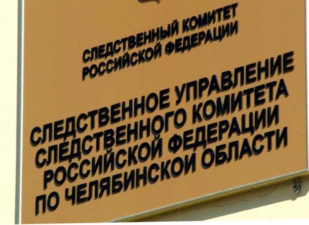 Как сообщили агентству «Урал-пресс-информ» в СУ СКР по Челябинской обл