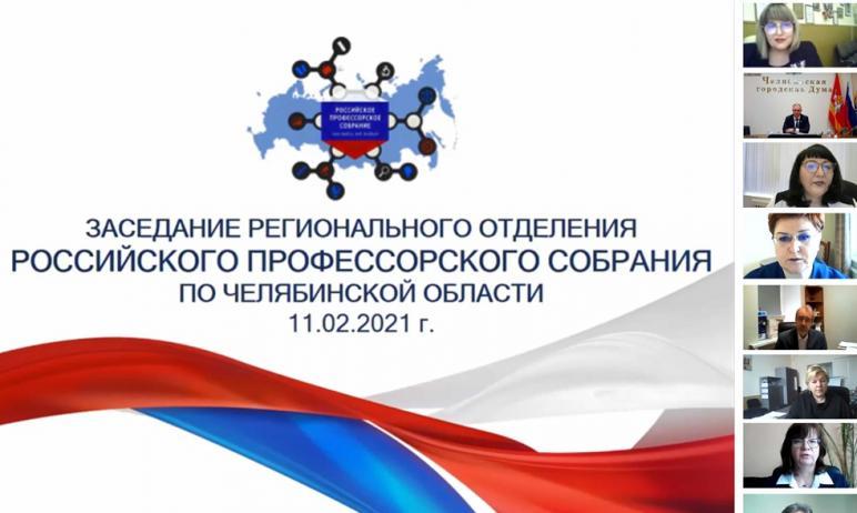 Представители пяти ведущих вузов Челябинской области приняли участие в заседании регионального от