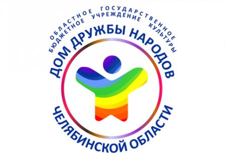 В субботу, 28 апреля, челябинский областной Дом дружбы народов отметит 15-летний юбилей. К праздн