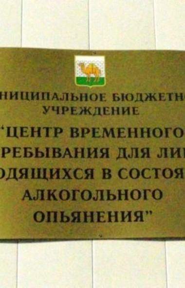 За 10 месяцев текущего года в челябинский Центр временного пребывания лиц, находящихся в состояни