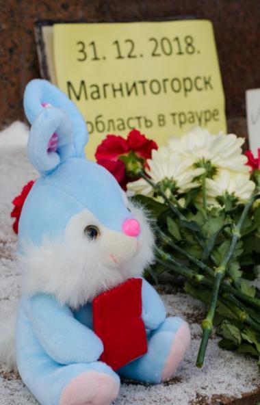 Челябинская область вспомнит жителей Магнитогорска, погибших в результате взрыва ранним утром 31-