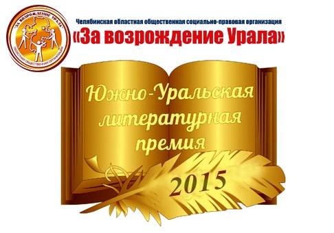 Как стало известно агентству «Урал-пресс-информ», премия, в год литературы впервые ставшая открыт