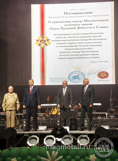 Как сообщает газета «Магнитогорский металл», в пятницу, 17 июля, в городе металлургов состоялся п