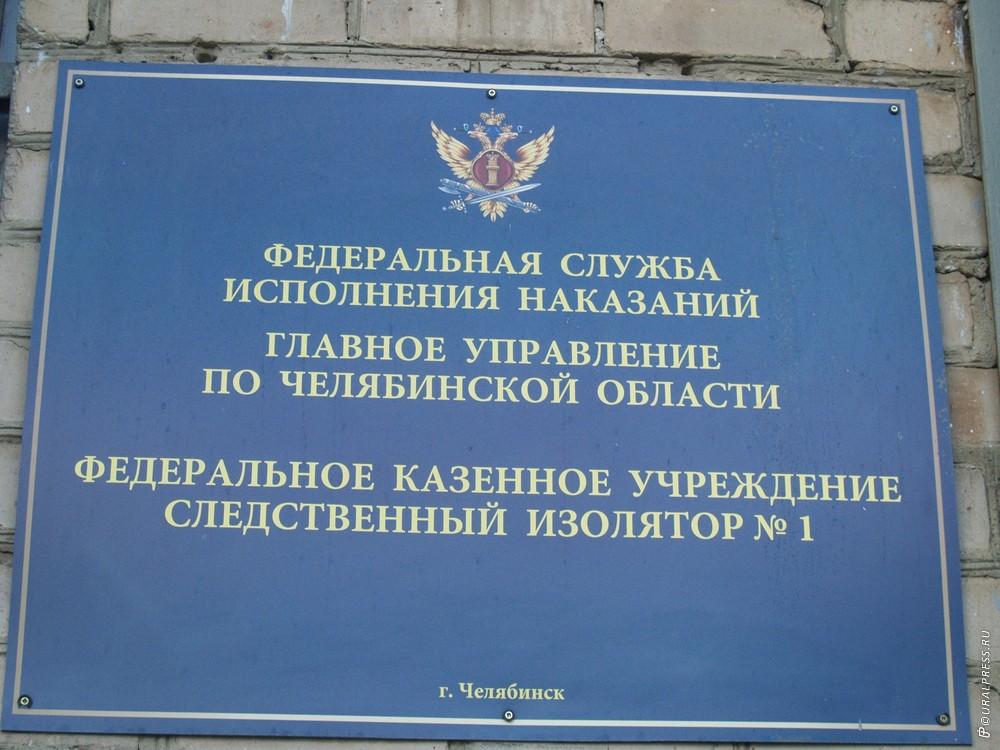 В Челябинской области вынесен приговор в отношении бывшего сотрудника СИЗО, допустившего побег ос
