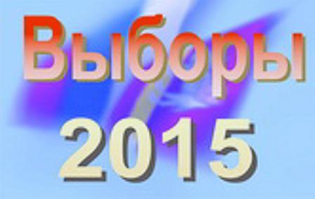 Список данной партии заверен в соответствии с решением ЦИК России, принятом 17 июля 2015 года в р