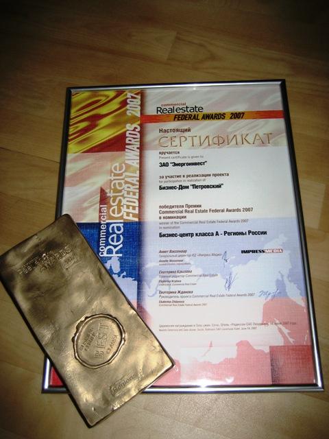 Челябинский Бизнес-Дом «Петровский» стал Лауреатом  Федеральной премии в области коммерческой нед