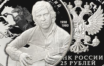 Тираж монеты номиналом 25 рублей «Творчество Владимира Высоцкого» - полторы тысячи штук. К