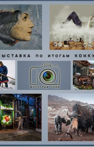 В галерее «Каменный пояс» (ул.Кирова, 165) с 24 декабря открыта к показу фотовыставка по итогам п