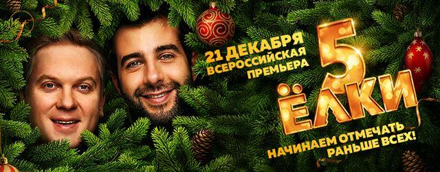 Пятая часть полюбившегося многими фильма снова зарядит всех новогодним настроением перед праздник