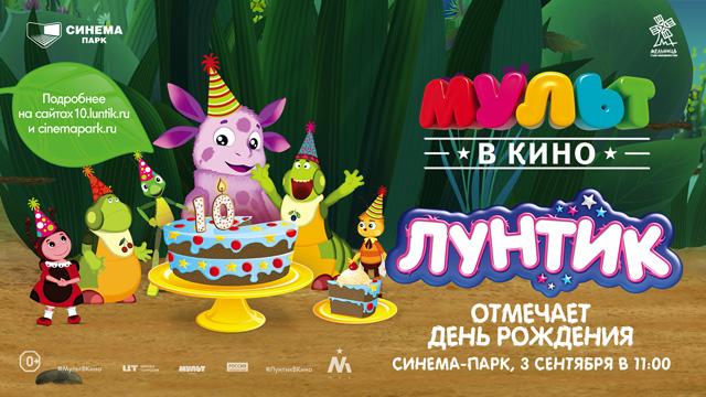 Как сообщили агентству «Урал-пресс-информ» организаторы, в 2006 году Лунтик впервые появился на э