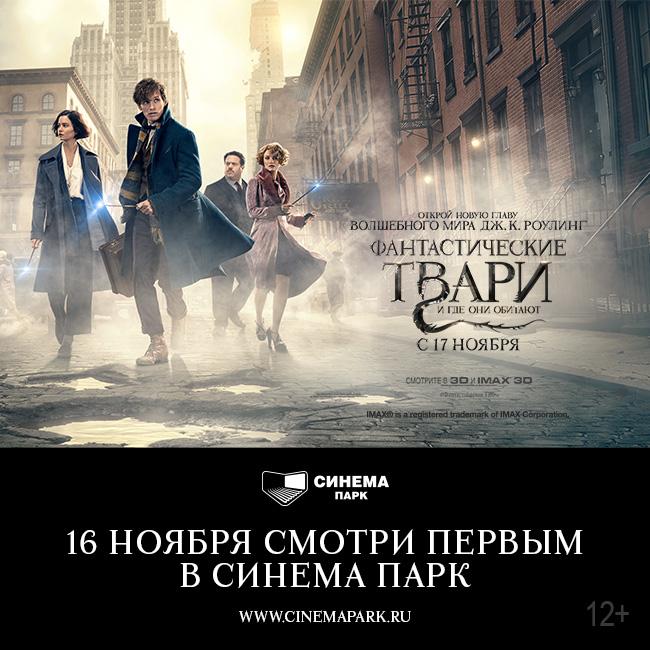 В кинотеатрах Национальной сети СИНЕМА ПАРК 16 ноября состоится эксклюзивный специальный премьерн