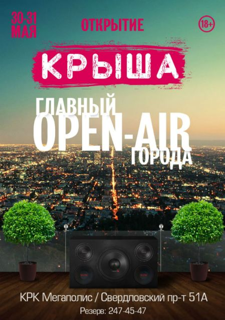 Как сообщили агентству «Урал-пресс-информ» в КРК «Мегаполис», единстве