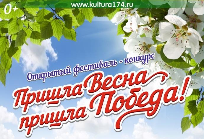 В 12 часов 30 минут начнется гала-концерт конкурса «Пришла весна, пришла Победа!». Как сообщила а