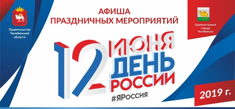 В Челябинске 12 июня состоится празднование Дня России. В этот день жителей города объединит пара