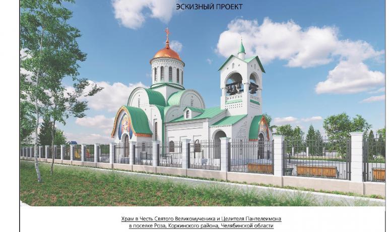 В Розинском городском поселении (Коркинский муниципальный район, Челябинская область) будет возве