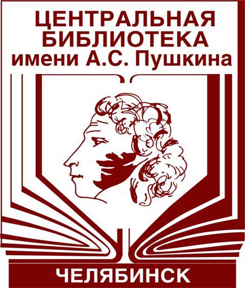 Как сообщили агентству «Урал-пресс-информ» в Централизованной библиоте