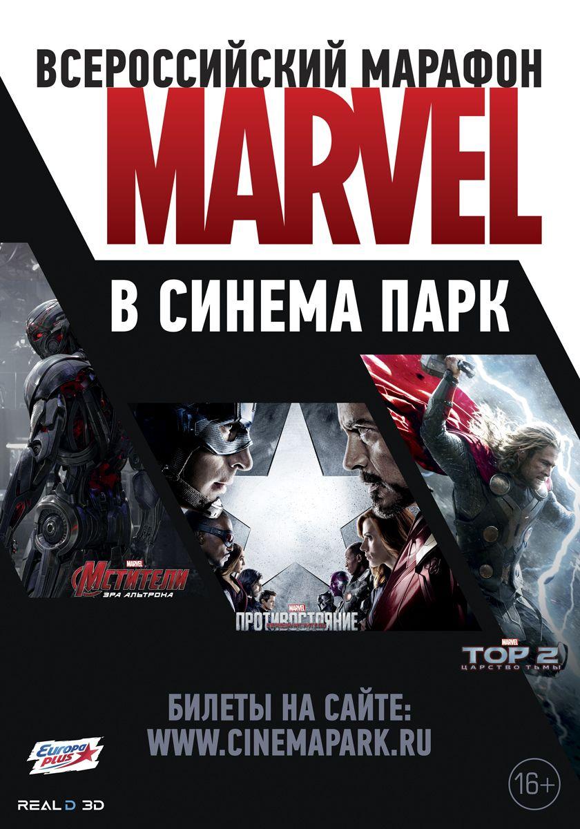 В кинотеатрах объединенной сети будут снова показаны такие любимые зрителями фильмы, как «Мстител
