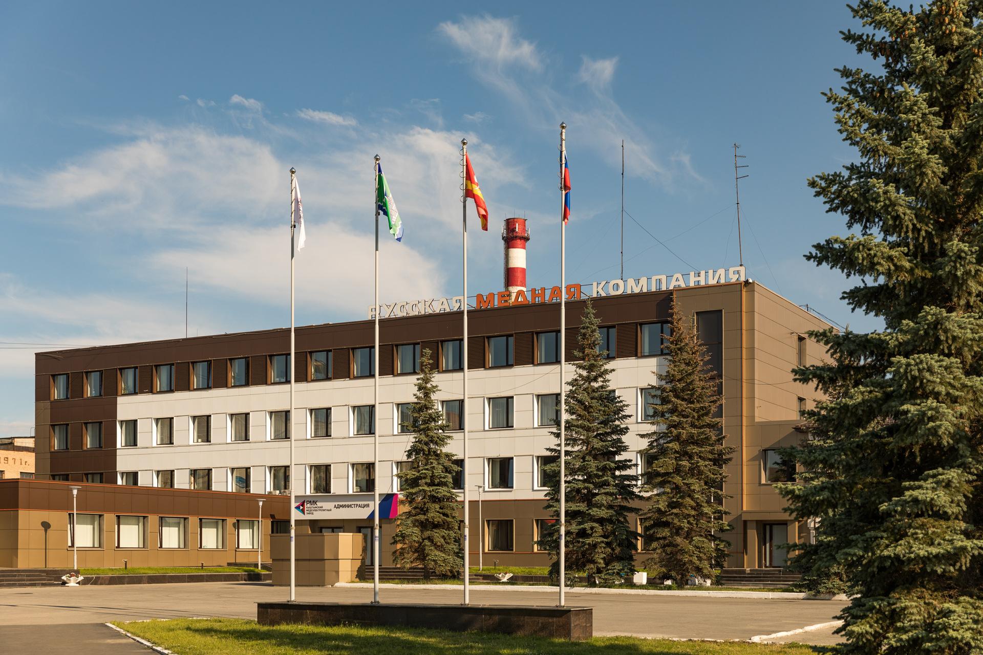 «Кыштымский медеэлектролитный завод» (АО «КМЭЗ», г. Кыштым, Челябинская область, входит в Группу