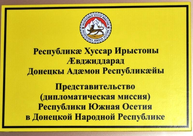 Как сообщили агентству «Урал-пресс-информ» в пресс-службе министерства иностранных дел ДНР, в цер