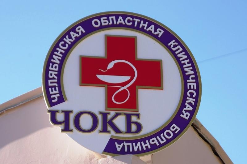 Как сообщили агентству «Урал-пресс-информ» в пресс-службе регионального Минздрава, впервые меропр