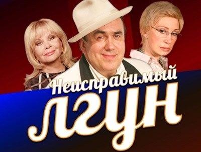 В Челябинске 20 июля в театре драмы имени Наума Орлова состоится премьера комедии «Неисправимый л