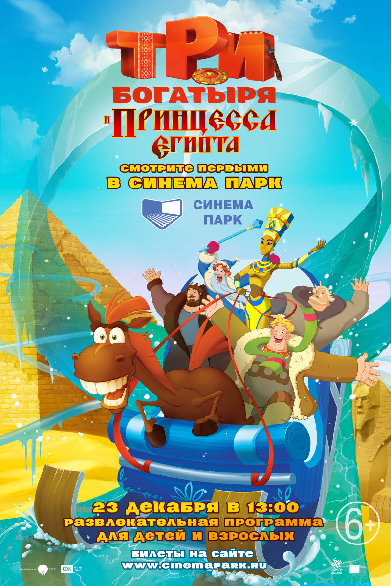 Как сообщили агентству «Урал-пресс-информ» в кинотеатре, с 13 до 14 часов гостей ждет насыщенная