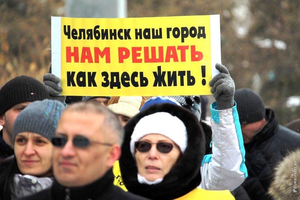 В воскресенье, 17 февраля, в Челябинске состоялся митинг за прямые выборы мэра города. На Алое по