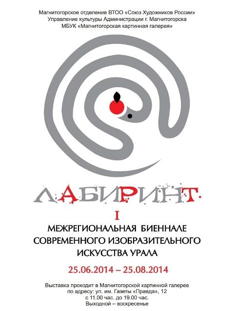 Проект проходит в рамках Года Культуры и приурочен к 85-летию Магнитог