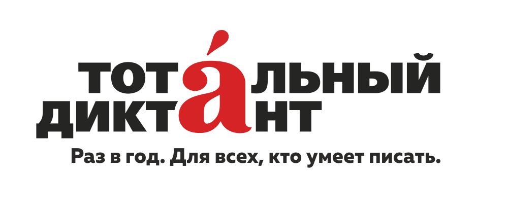 Четвертая стратегическая сессия культурно-просветительской акции «Тотальный диктант» пройдет в Че