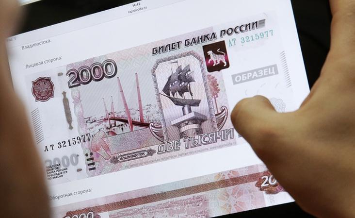 По словам первого зампреда Банка России Георгия Лунтовского, новые банкноты будут печататься в то