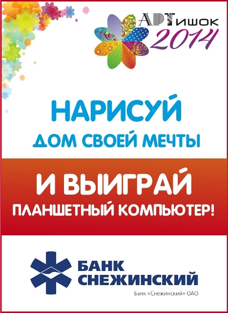 Как сообщили агентству «Урал-пресс-информ» в пресс-службе банка, в кон
