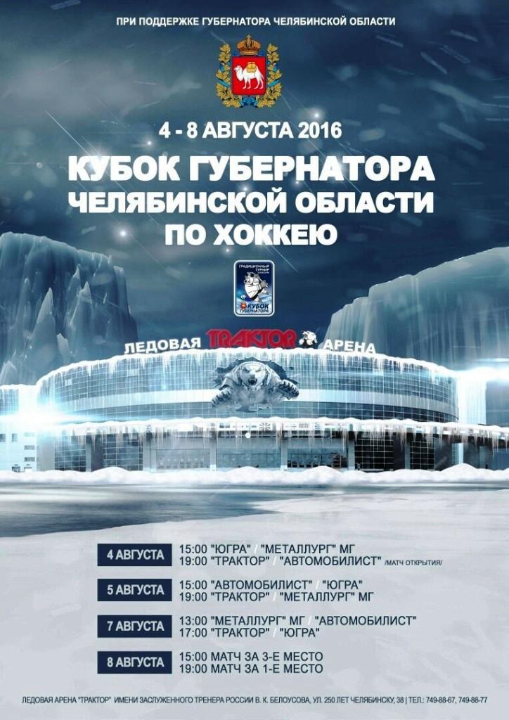 Как сообщили агентству «Урал-пресс-информ» в пресс-службе губернатора, в этом году в турнире кром