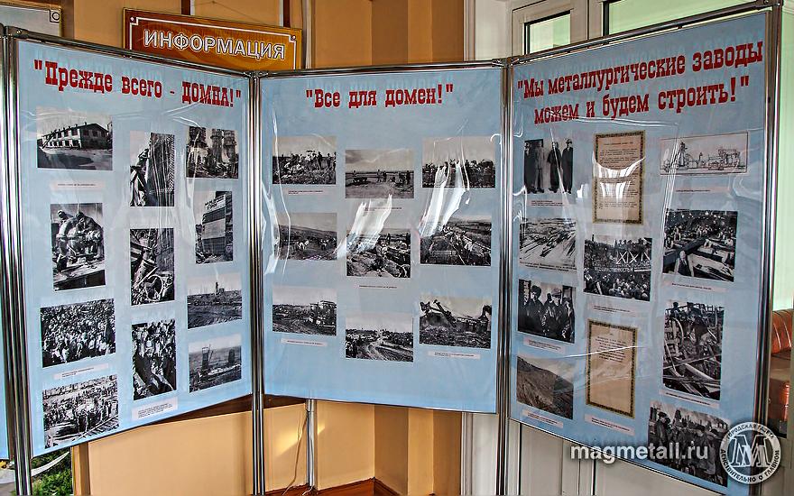 Как сообщили агентству «Урал-пресс-информ» в редакции газеты «Магнитогорский металл», на восьми с