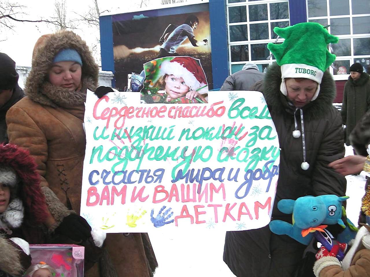 Более пятисот детей и сотни стариков из Донецкой области получили новогодние подарки, соб
