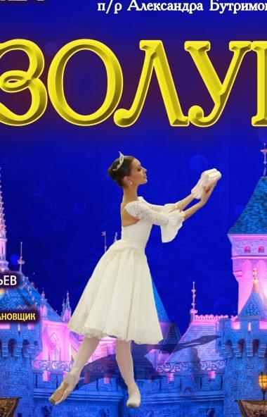 Балет «Золушка» для всей семьи в двух действиях представит «Классический Национальный Русский бал