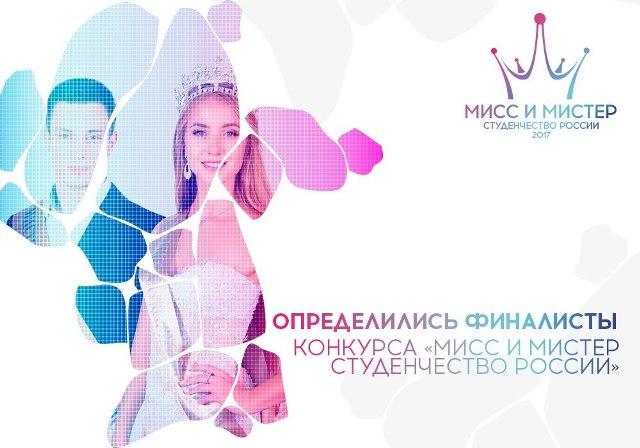 Финал XI Всероссийского конкурса «Мисс и Мистер Студенчество России-2017»