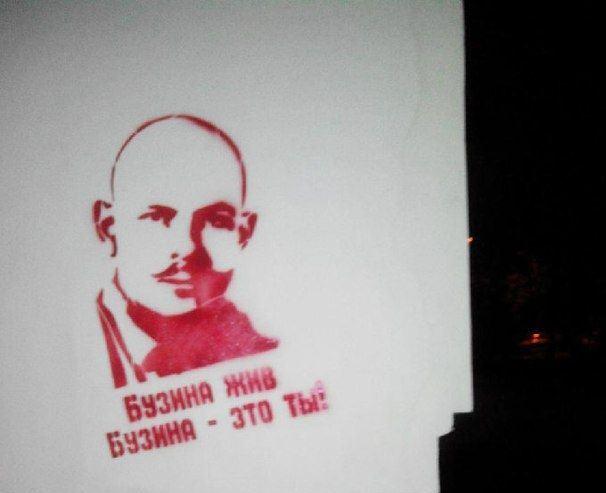 Как сообщают украинские СМИ, на красных, черных и синих граффити изображение писателя и надписи:
