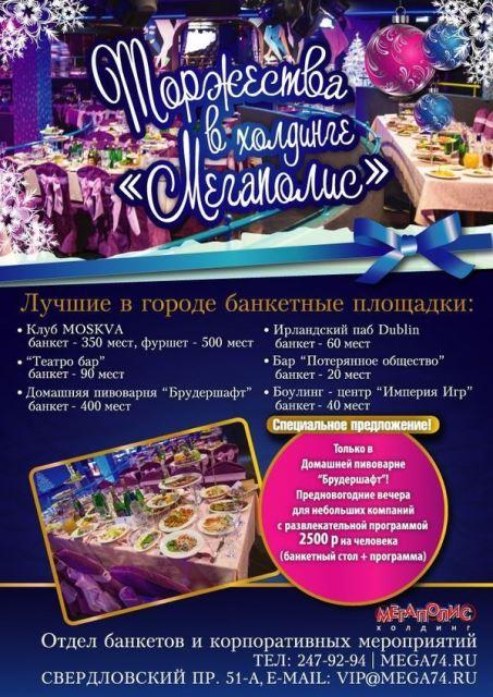 Действует специальное предложение в домашнем ресторане «Брудершафт» в КРК «Мегаполис» - предновог