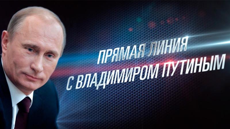 Специальная программа «Прямая линия с Владимиром Путиным» выйдет в 12 часов по московскому времен