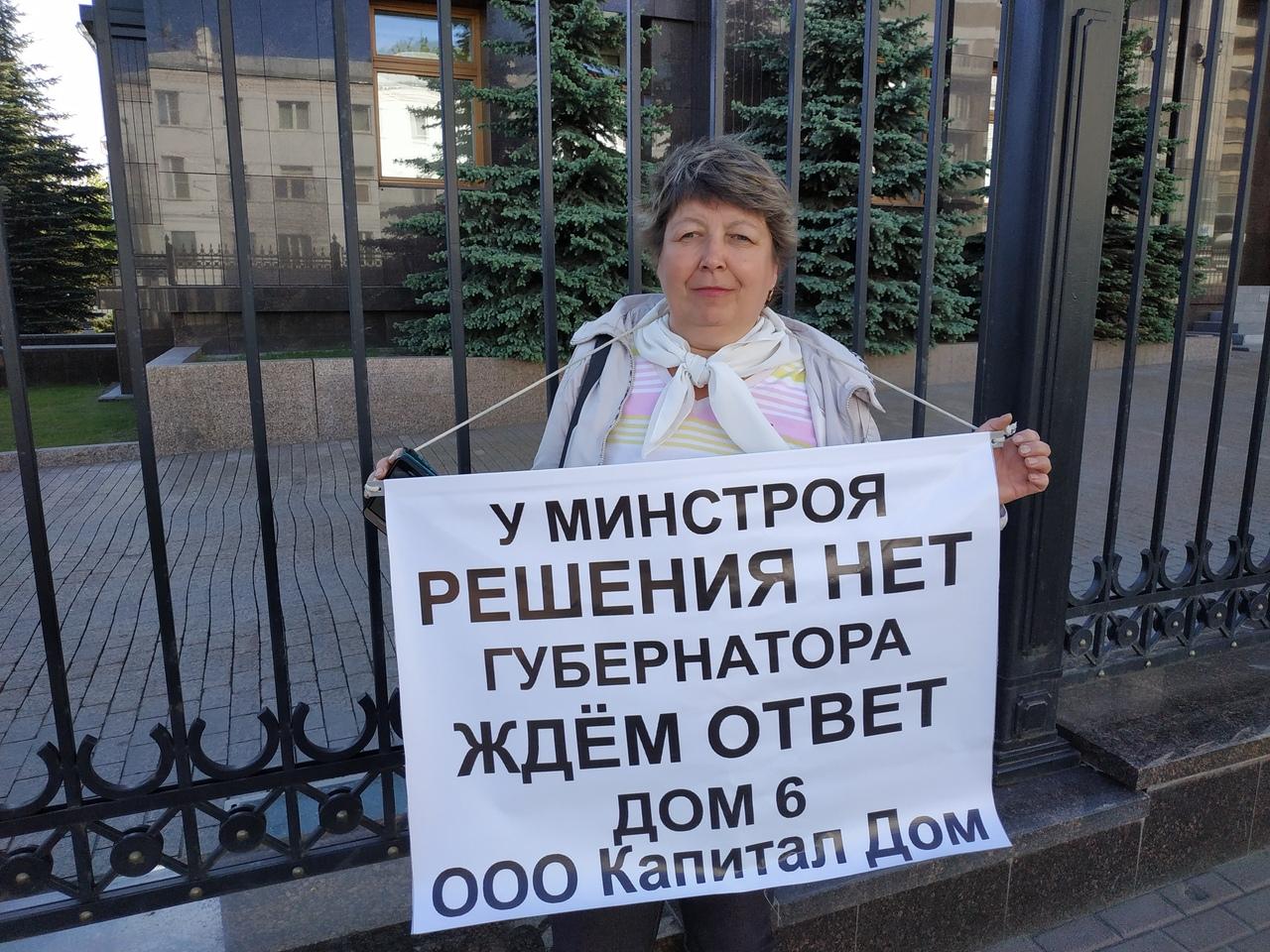 Обманутые дольщики вновь организовали одиночный пикет у резиденции губернатора Челябинской област