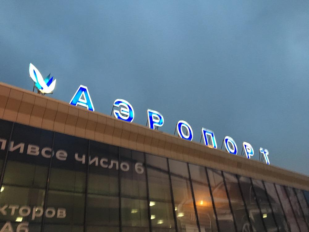 Утром 30 декабря воздушное судно, вылетевшее из Челябинска в Санкт-Петербург, было вынуждено в ср