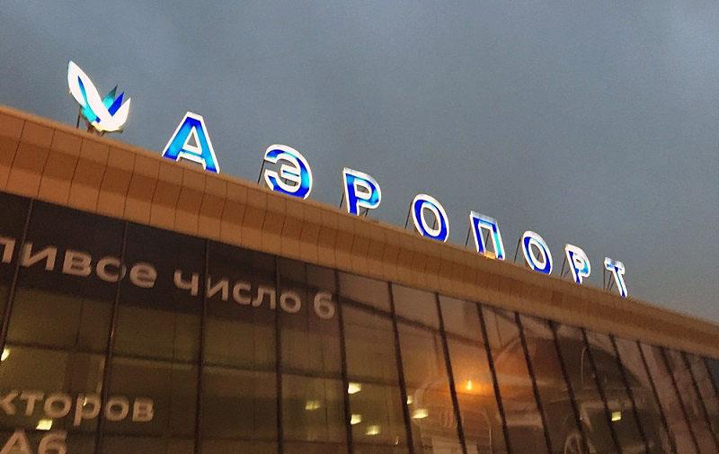 Небо над дорогой в челябинский аэропорт частично станет беспроводным. Реализуя программу «Чистое