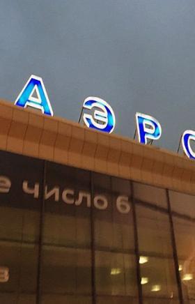 Генеральный подрядчик строительства новой взлетно-посадочной полосы в аэропорту Челябинска ответи