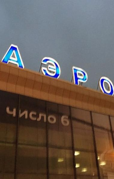 Международный аэропорт имени Игоря Курчатова в Челябинске возглавил Андрей Осипов.  Эту