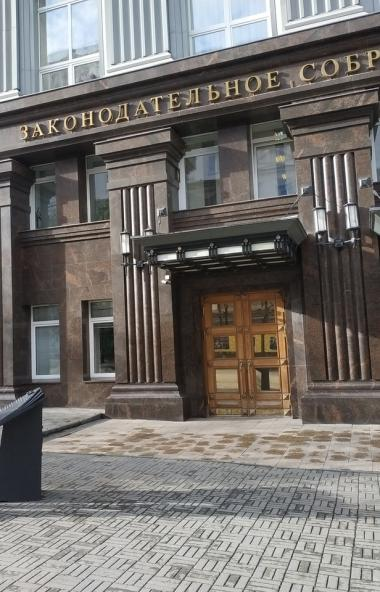 Депутаты Законодательного собрания одобрили изменения в региональный закон «О бюджетном процессе