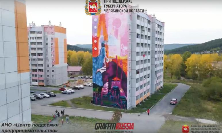 В Челябинской области с первого по 27 августа пройдет фестиваль граффити «Наш MURAL». Для создани