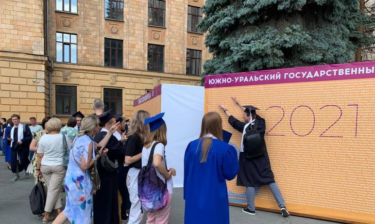 В субботу, третьего июля, выпускной в Южно-Уральском государственном университете (Челябинск) про