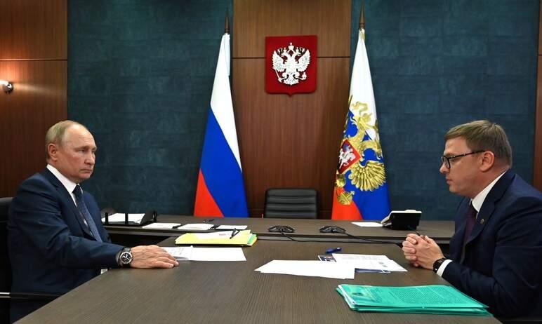 Президент России Владимир Путин порекомендовал губернатору Челябинской области