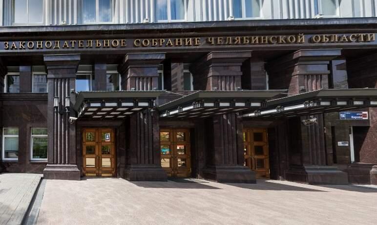 Итоги работы за первое полугодие 2021 года подвели в Законодательном собрании Челябинской области